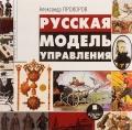 Русская модель управления (аудиокнига MP3)
