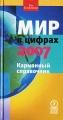 Мир в цифрах - 2007. Карманный справочник