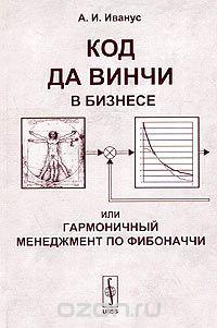 Код да Винчи в бизнесе,  или Гармоничный менеджмент по Фибоначчи
