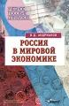 Россия в мировой экономике. Учебное пособие для студентов вузов