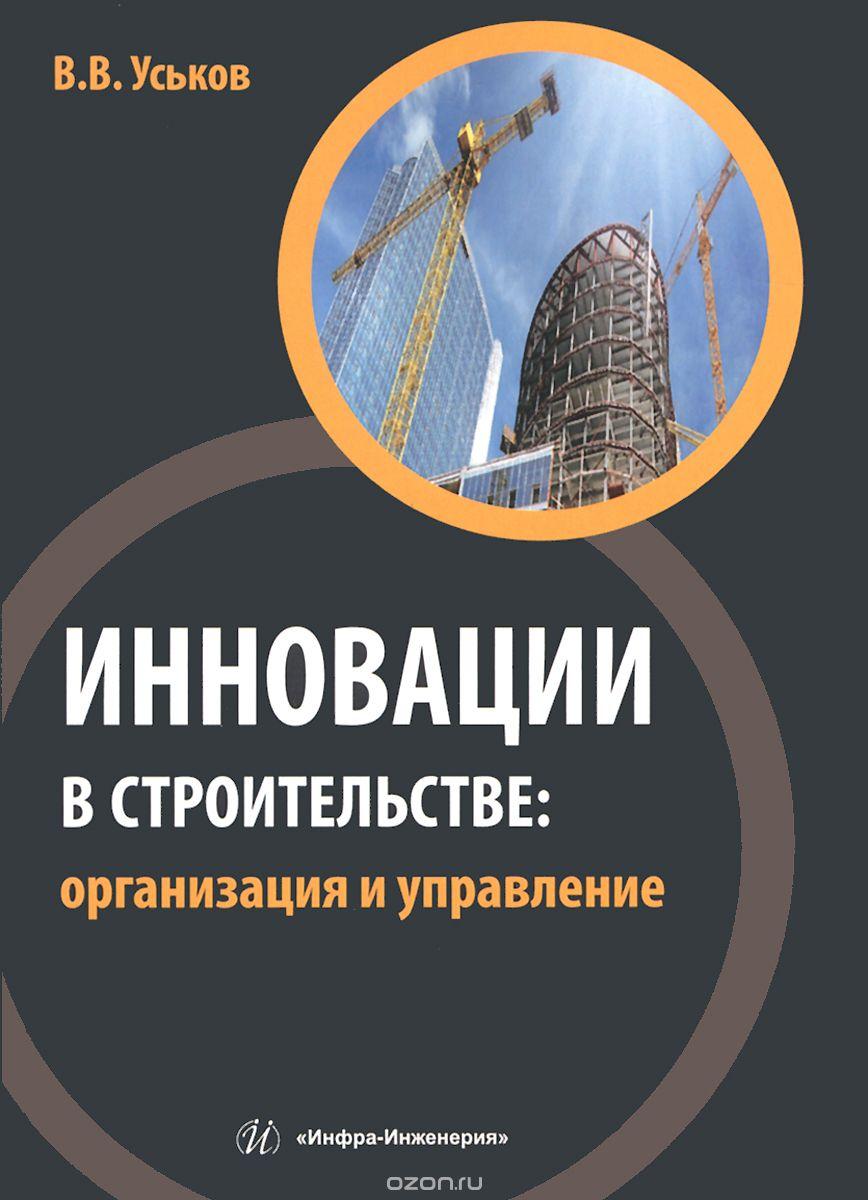 Инновации в строительстве.  Организация и управление.  Учебно-практическое пособие