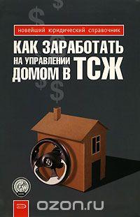 Как заработать на управлении домом в ТСЖ  (+ CD-ROM)