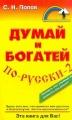 Думай и богатей по-русски-2