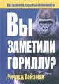 Вы заметили гориллу?