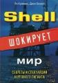 Shell шокирует мир. Секреты и спекуляции нефтяного гиганта