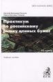 Практикум по российскому рынку ценных бумаг