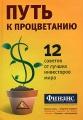 Путь к процветанию. 12 советов от лучших инвесторов мира