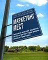 Маркетинг мест. Привлечение инвестиций, предприятий, жителей и туристов в города, коммуны, регионы и страны Европы