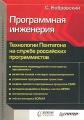 Программная инженерия. Технологии Пентагона на службе российских программистов
