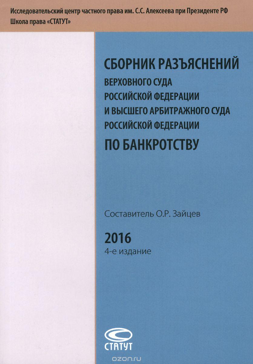 Сборник разъяснений Верховного Суда Российской Федерации и Высшего Арбитражного Суда Российской Федерации по банкротству