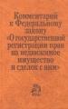 Комментарий к Федеральному закону `О государственной регистрации прав на недвижимое имущество и сделок с ним`