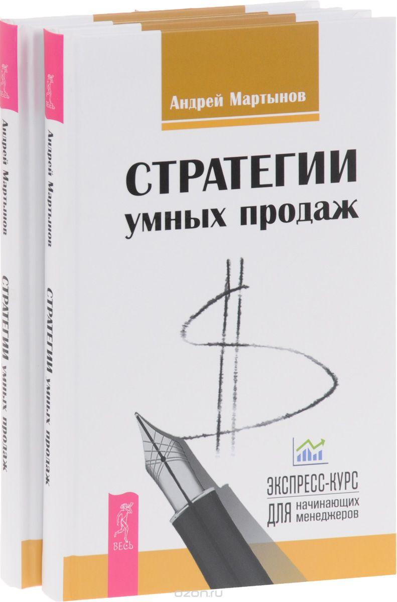 Стратегии успешных продаж.  Экспресс-курс для начинающих менеджеров  (комплект из 2 книг)