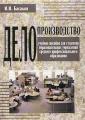 Делопроизводство (документационное обеспечение управления). Учебное пособие для студентов образовательных учреждений среднего профессионального образования