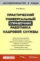 Практический универсальный справочник работника кадровой службы