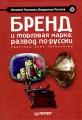 Бренд и торговая марка: развод по-русски