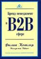 Бренд-менеджмент в B2B-сфере