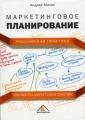 Маркетинговое планирование. Российская практика