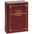 История крестьянства России в XX веке (комплект из 2 книг)