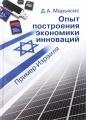 Опыт построения экономики инноваций. Пример Израиля
