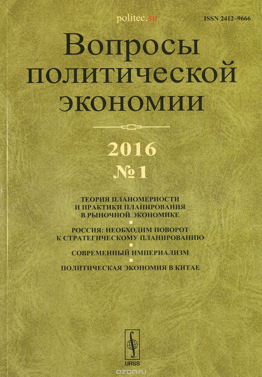 Вопросы политической экономии,  №1,  2016