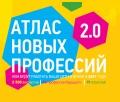 АТЛАС НОВЫХ ПРОФЕССИЙ 2.0