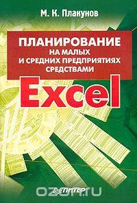 Планирование на малых и средних предприятиях средствами Excel