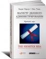 Магистр делового администрирования. Краткий курс (+ CD-ROM)
