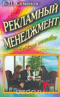 Рекламный менеджмент: Учебное пособие Изд.  2-е