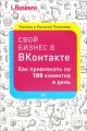 """Свой бизнес """"ВКонтакте"""". Как привлекать по 100 клиентов в день"""