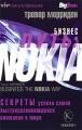 Бизнес-путь: Nokia. Секреты успеха самой быстроразвивающейся компании в мире