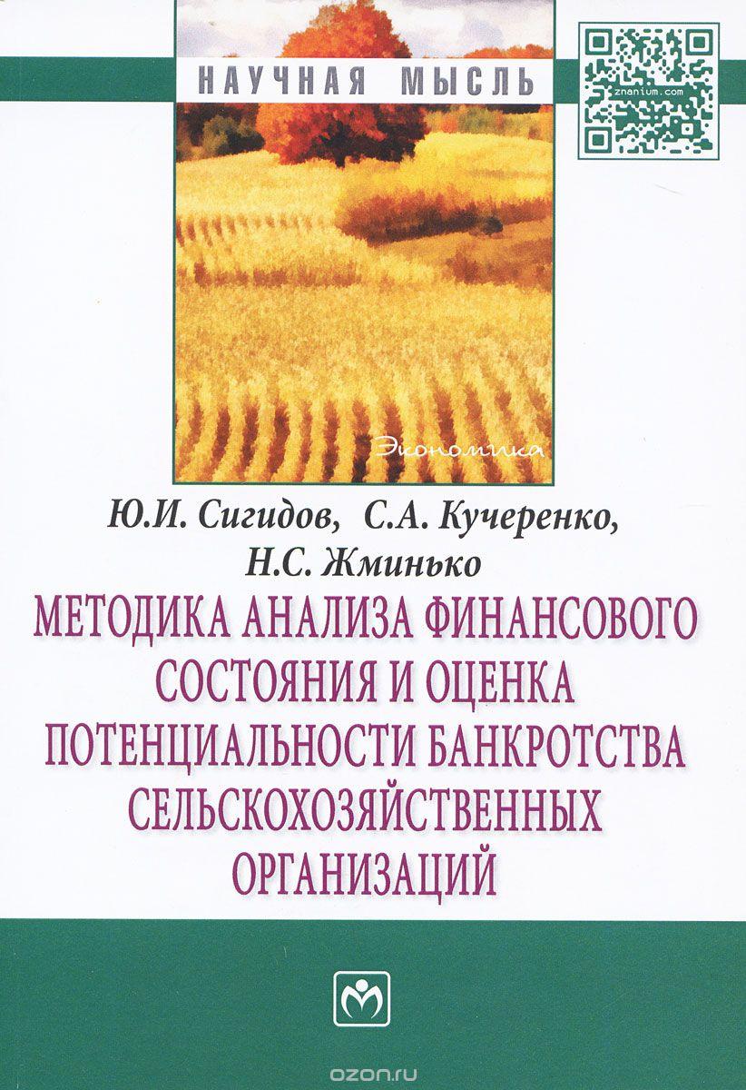 Методика анализа финансового состояния и оценка потенциальности банкротства сельскохозяйственных организаций