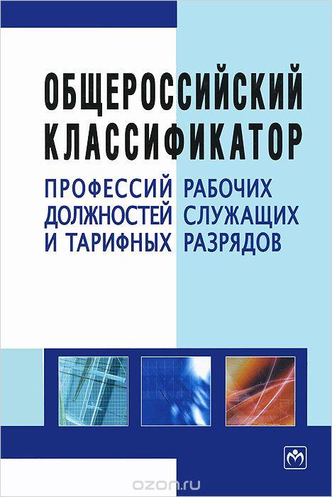 Общероссийский классификатор профессий рабочих,  должностей служащих и тарифных разрядов