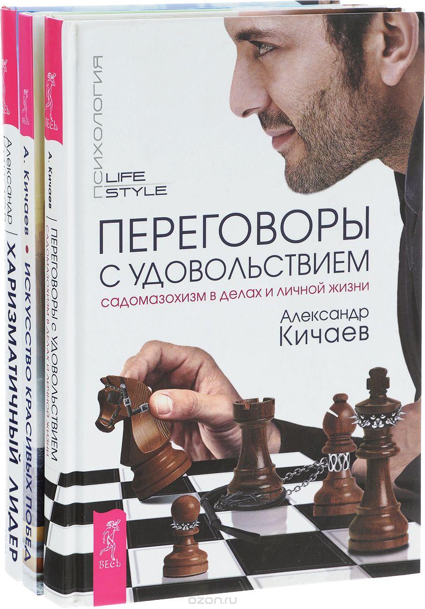 Искусство красивых побед.  Переговоры с удовольствием.  Харизматичный лидер  (комплект из 3 книг)