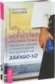 Искусство красивых побед в бизнесе, карьере и личной жизни по принципам айкидо-хо. Переговоры с удовольствием. Садомазохизм в делах и личной жизни (комплект из 2 книг)