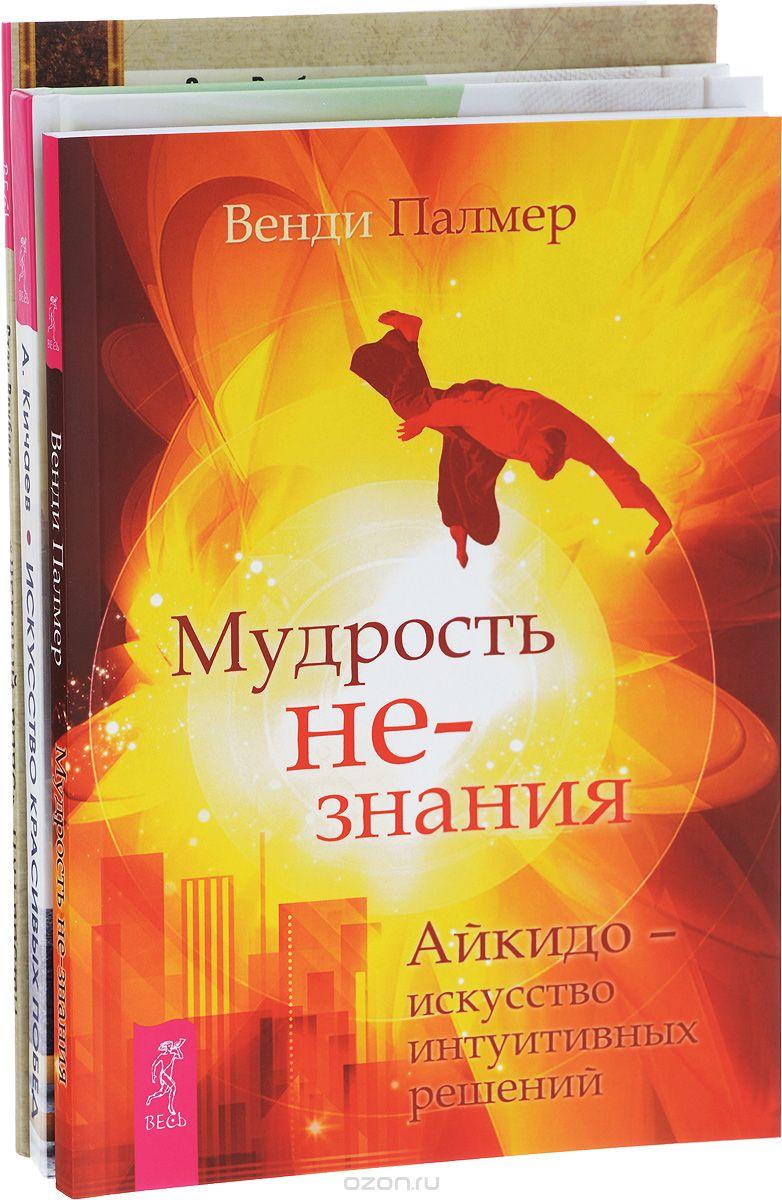 """Искусство красивых побед.  Мудрость не-знания.  """"Черный пояс"""" мудрости  (комплект из 3 книг)"""