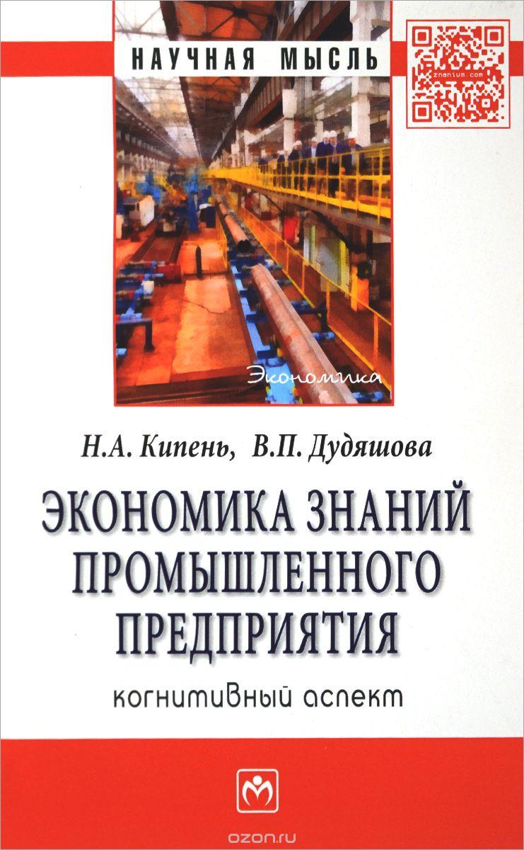 Экономика знаний промышленного предприятия.  Когнитивный аспект