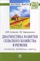 Диагностика развития сельского хозяйства региона. Состояние, тенденции, прогноз