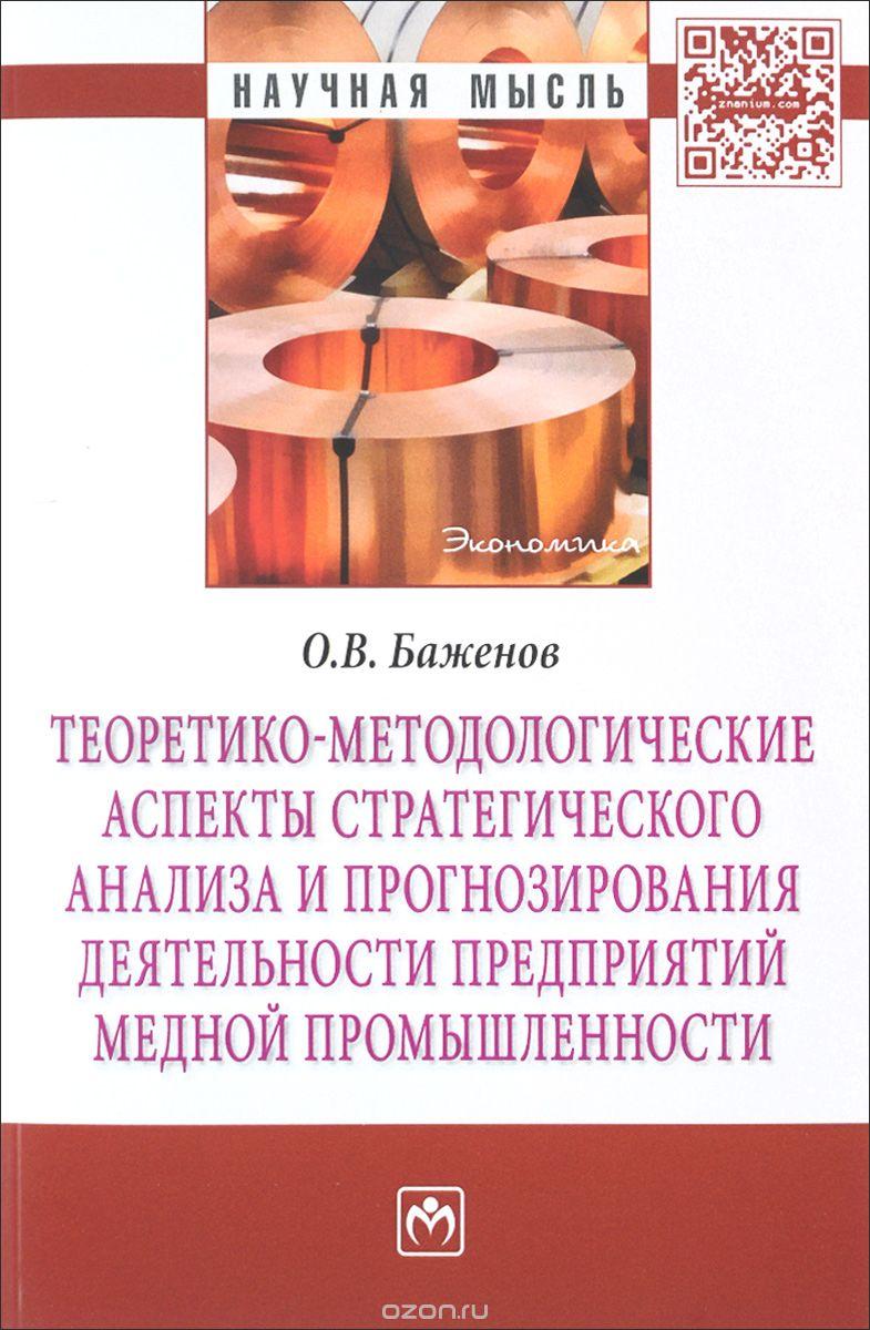 Теоретико-методологические аспекты стратегического анализа и прогнозирования деятельности предприятий медной промышленности