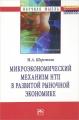 Микроэкономический механизм НТП в развитой рыночной экономике