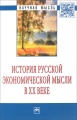 История русской экономической мысли в ХХ веке