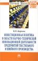 Инвестиционная политика в области научно-технической инновационной деятельности предприятий текстильного и швейного производства