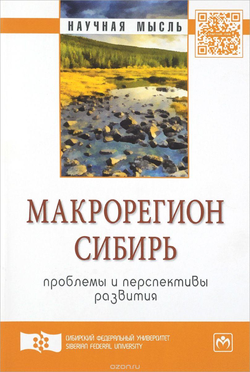 Макрорегион Сибирь.  Проблемы и перспективы развития