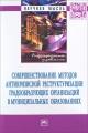Совершенствование методов антикризисной реструктуризации градообразующих организаций в муниципальных образованиях