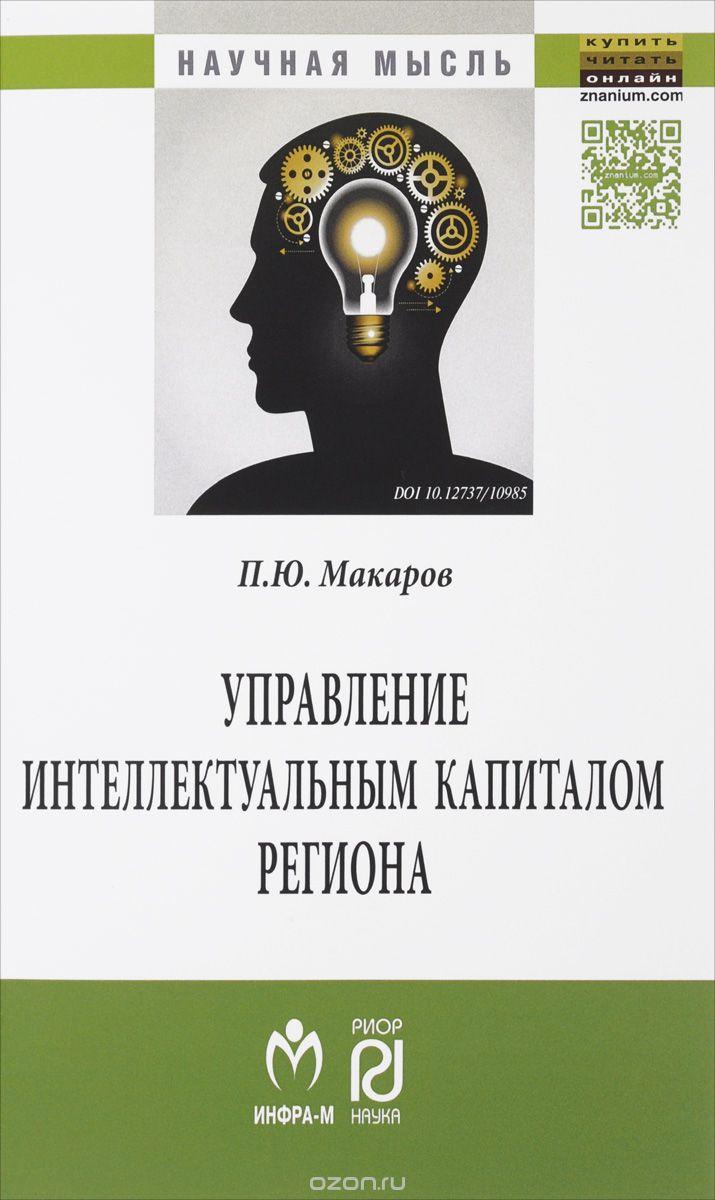 Управление интеллектуальным капиталом региона