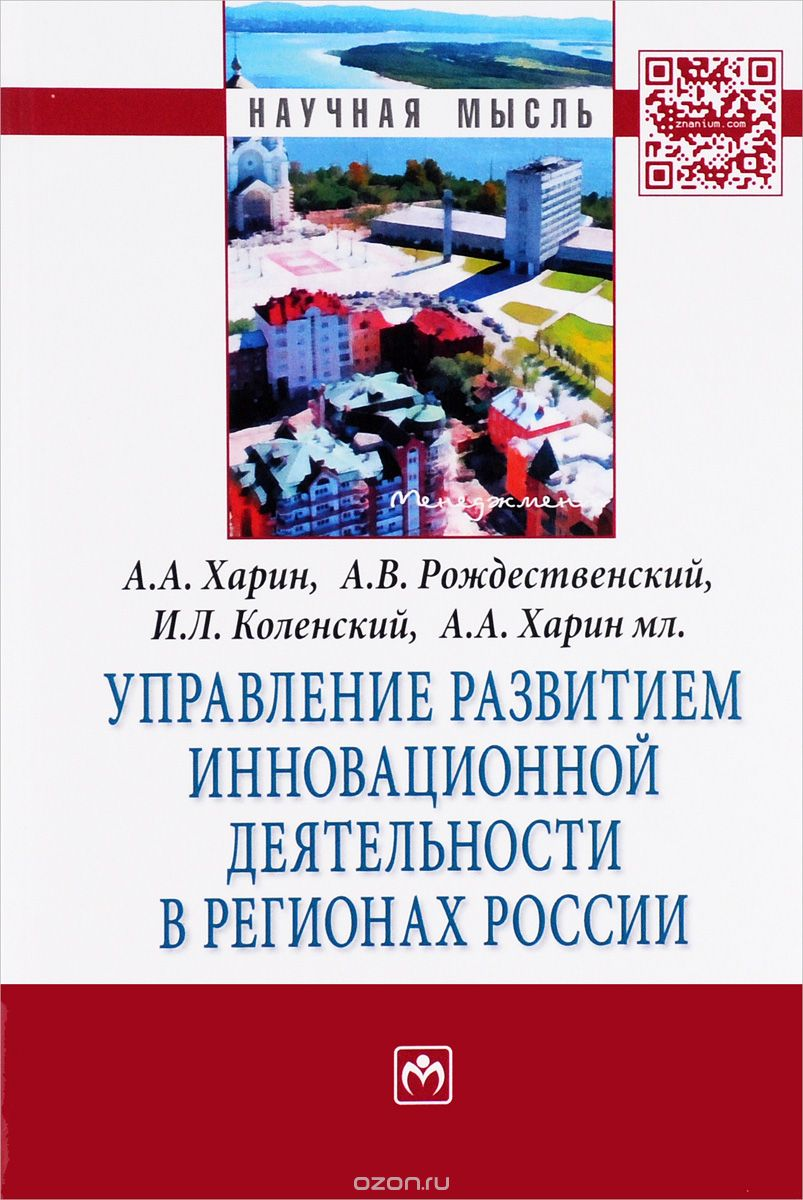Управление развитием инновационной деятельности в регионах России