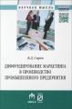 Диффундирование маркетинга в производство промышленного предприятия
