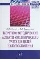 Теоретико-методические аспекты управленческого учета для целей налогооблажения