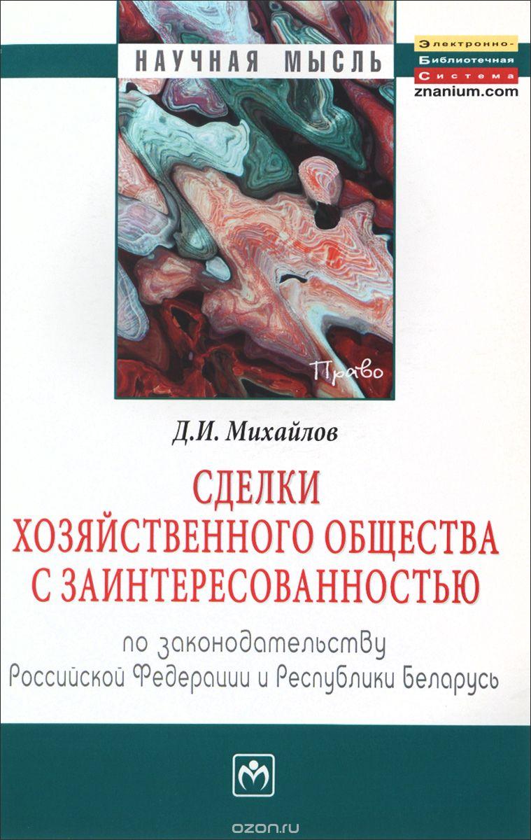 Сделки хозяйственного общества с заинтересованностью.  По законодательству Российской Федерации и Республики Беларусь