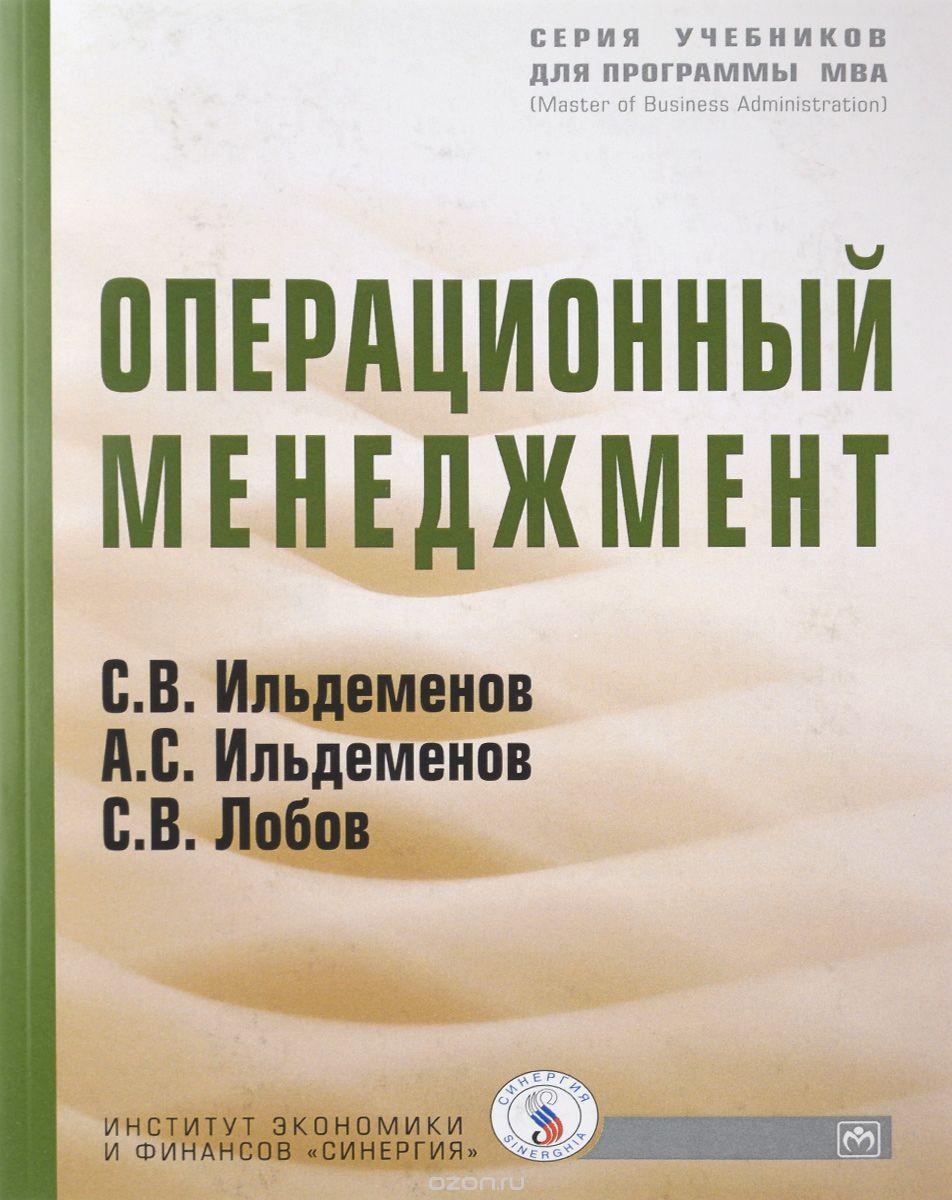 Операционный менеджмент.  Учебник