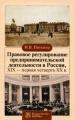 Правовое регулирование предпринимательской деятельности в России, XIX - первая четверть XX в.